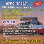 """Логотип  """"АГРО-ТРЕСТ"""""""