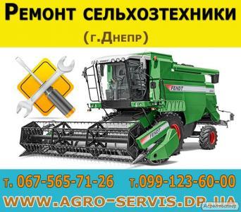 Ремонт сельхозтехники