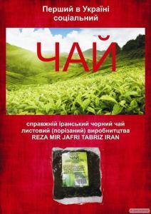 Чай черный, нефасованный, Иран