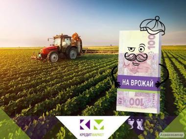 Кредит 200 000 грн. для фермеров
