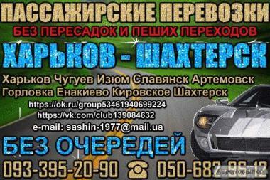 ПАСАЖИРСЬКІ ПЕРЕВЕЗЕННЯ ДНР - УКРАЇНА