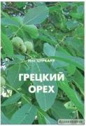Книги с горіхівницва,садоводство,ягодоводство.