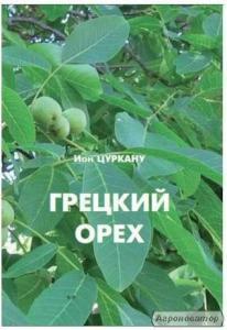 Книги з горіхівницва,садівництва,ягідництво.