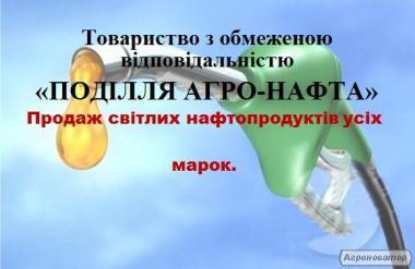"""ООО """"Подолье Агро Нефть"""" Дизельное топливо по приятным ценам от 4 тонн"""