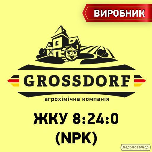 ЖКУ, РКД 8:24:0 комплексное удобрение. Гросдорф