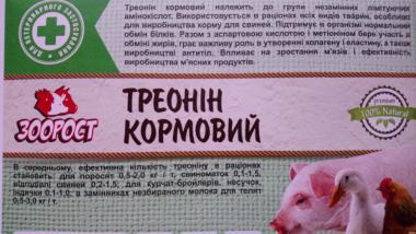 Треонин (упаковка 1 кг.)