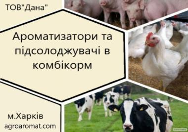 Ароматизатор в корма для с/х животных
