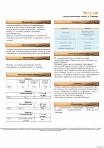 Высокооктановая антидетонационная добавка к бензину Экстрон