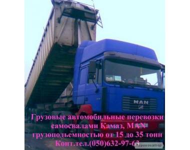 Грузовые перевозки зерновых, песка, щебня и др.