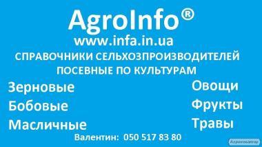 Справочник Сельхозпроизводителей Украины 2019