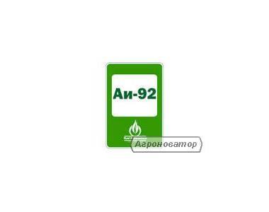 Продаем бензин - 92, евро5