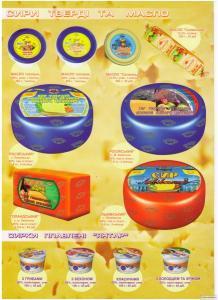 Производитель сливочного масла и твердых сыров