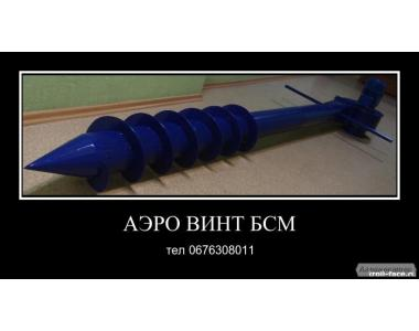 Зерновентилятор аэратор зерновой АЗ-2500(АЕРО ВИНТ БСМ)