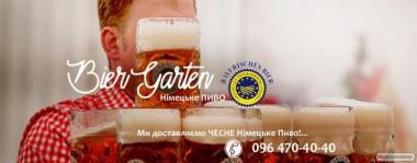Немецкое пиво!