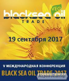 Міжнародна конференція «Black Sea Oil Trade»