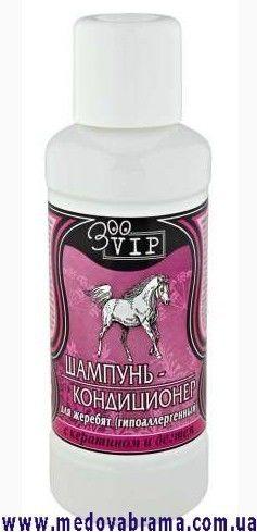 Шампунь-кондиціонер для лошат (ЗОО-VIP, Веда) (500 мл)