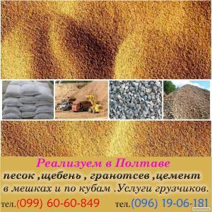 Купити в Полтаві пісок , щебінь ,цемент,керамзит, гранвідсів в мішках