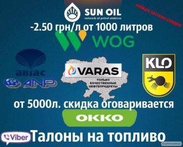 Продажа талонов со скидками на ДТ,92,95 от АЗС: WOG,OKKO,ANP и тд
