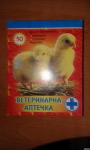 Ветаптечки для цыплят на 50 голов.