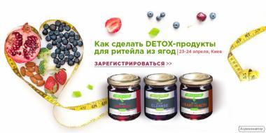 Семінар « Як зробити DETOX продукти для рітейлу з ягід.»