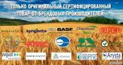Широкий ассортимент средств защиты растений, удобрений.