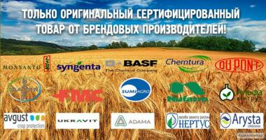 Широкий асортимент засобів захисту рослин, добрив.