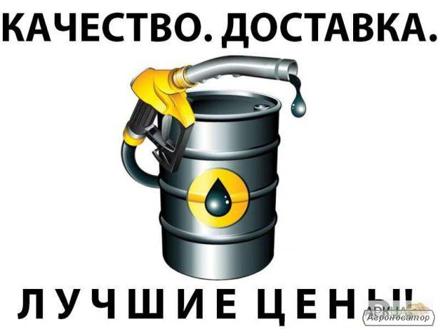 Продам дизельне паливо ЕВРО5/ЄВРО4.Дост Київ,обл за годину/Самовила.24/7