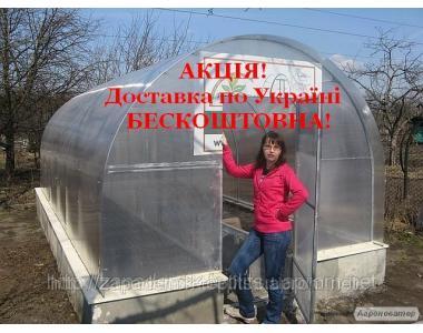 Теплица РостиСлавна 4.6 4х6х2,3 м. Доставка бесплатная.