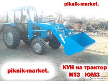 Кун на трактор МТЗ 1.5м и 2м