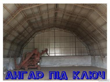 Ангар для зернохралища, сенохранилища, зберігання і ремонту техніки
