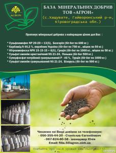 Продажа минеральных удобрений