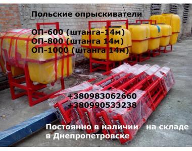 ОП-1000(Гігант)обприскувач штанговий(Польща)!!!