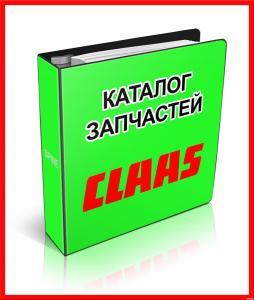 Каталог Запчастин КЛААС CLAAS до комбайнів, тракторів