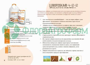 Любофоска 4-12-12