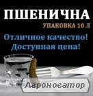 Продам Водку Пшеничную Цена от 1 упаковки 260грн!!!!!