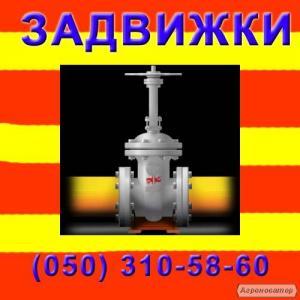 Засувки сталеві, чавунні, крани, клапани - асортимент