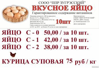 Яйцо и курица от фабрики производителя, опт и розница !!!