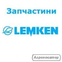 Запчастини Lemken