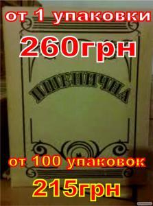 ВОДКА ПШЕНИЧНАЯ 10 л - 220грн самая низкая цена!