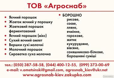 борошно волоського горіха Україна ціна виробника