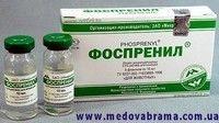 Фоспреніл проти вірусних інфекцій (10мл), та 50мл-290 грн