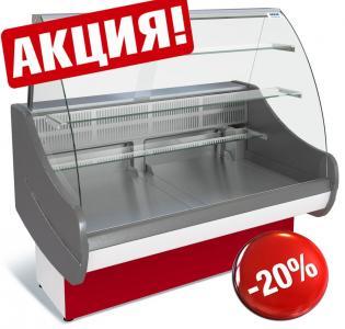 Холодильні вітрини. Нові за ціною б/у. ЗНИЖКИ -20% Розстрочка/Кредит!