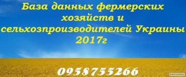 База данных фермерских хозяйств и сельхозпроизводителей Украины 2017г
