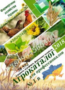 Довідник Агрофірм України 2018 (38 552 фірм) АгроБаза. Агрокаталог