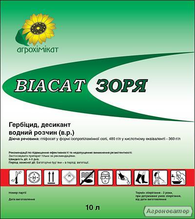 Виасат Зоря, (Раундап), ізопропіламінної солі, 480 г/л,