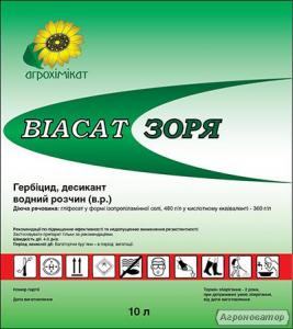 Виасат Заря, (Раундап), изопропиламинна соли, 480 г/л,