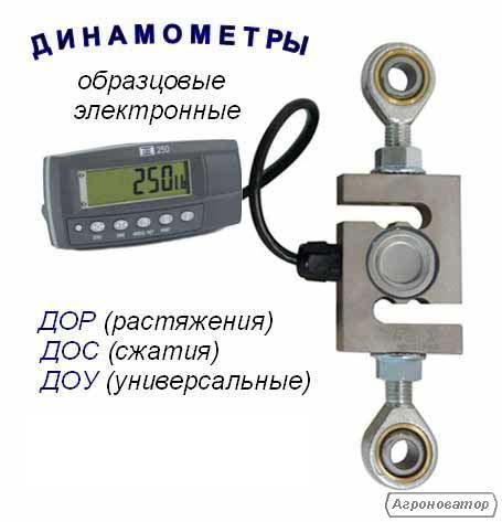 Динамометры, Тензометры, Граммометр, Весы крановые