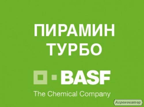Гербицид Пирамин Турбо (БАСФ)