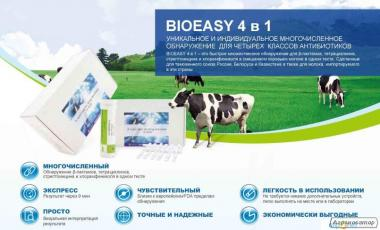 Анализ молока на антибиотики, тест Bioeasy 4 в 1