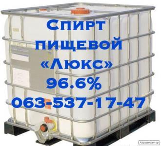 Спирт пищевой класса Люкс 96.6%